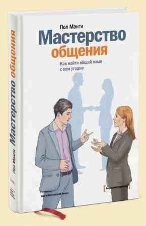 """Купить Пол Макги Книга """"Мастерство общения. Как найти общий язык с кем угодно"""""""