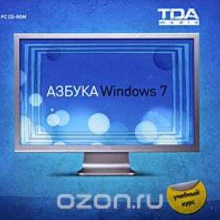 Купить Азбука. Windows 7