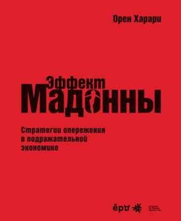 """Купить Орен Харари Книга """"Эффект Мадонны. Стратегии опережения в подражательной экономике"""""""