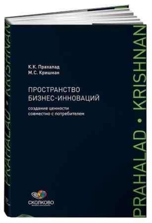 """Купить Коимбатор Кришнарао Прахалад,Махараджипурам Кришнан Книга """"Пространство бизнес-инноваций. Создание ценности совместно с потребителем"""""""