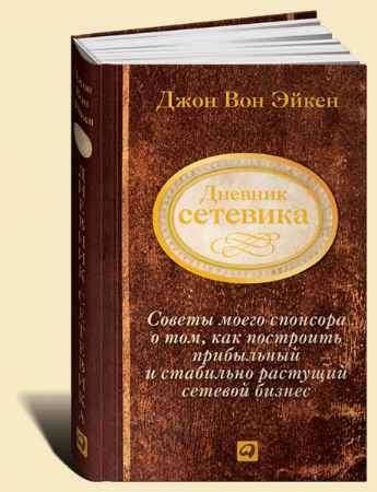 """Купить Вон Эйкен Джон Книга """"Дневник сетевика. Советы моего спонсора о том, как построить прибыльный и стабильно растущий сетевой бизнес"""""""