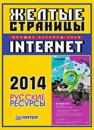 Купить Желтые страницы Internet 2014. Русские ресурсы