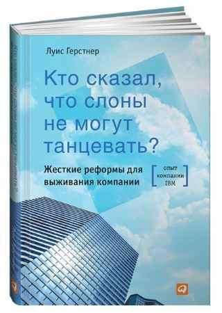 """Купить Луис Герстнер Книга """"Кто сказал, что слоны не могут танцевать? Жесткие реформы для выживания компании"""" (твердый переплет)"""
