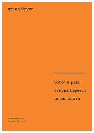 """Купить Дэвид Брукс Книга """"Бобо в раю: Откуда берется новая элита"""""""