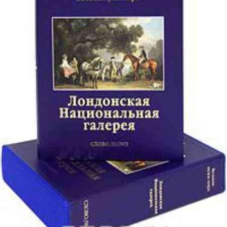 Купить Аугусто Джентили, Уильям Бархем, Линда Уайтли Лондонская Национальная галерея (подарочное издание)