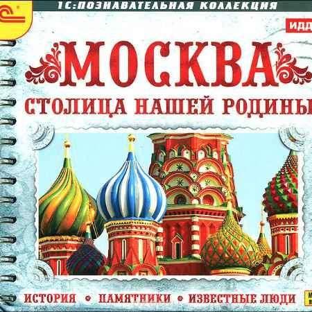 Купить Москва - столица нашей родины. История. Памятники. Известные люди