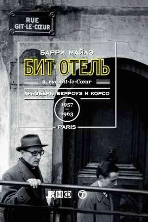 """Купить Барри Майлз Книга """"Бит Отель: Гинзберг, Берроуз и Корсо в Париже, 1957–1963"""""""