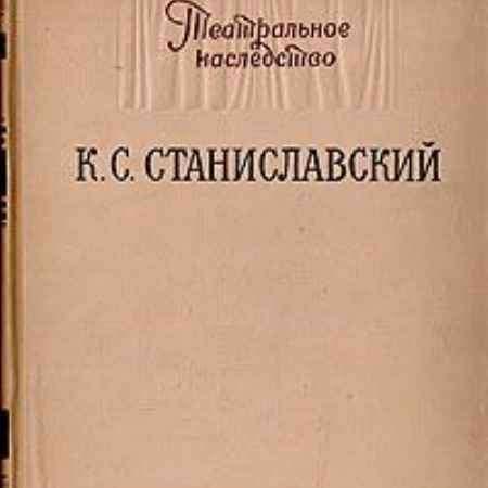 Купить Театральное наследство. К. С. Станиславский. Материалы, письма, исследования