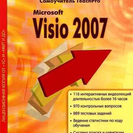 Купить 1С: Мир компьютера. Самоучитель TeachPro Microsoft Visio 2007