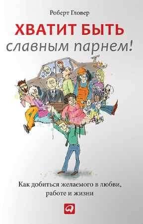"""Купить Роберт Гловер Книга """"Хватит быть славным парнем!  Как добиться желаемого в любви, работе и жизни"""""""