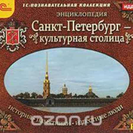 Купить Санкт-Петербург - культурная столица: История. Памятники. Известные люди