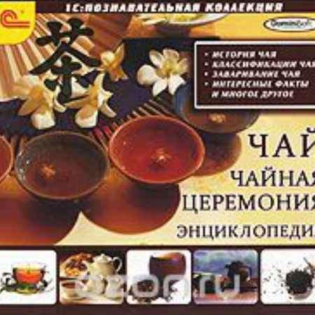 Купить 1С: Познавательная коллекция. Чай. Чайная церемония. Энциклопедия