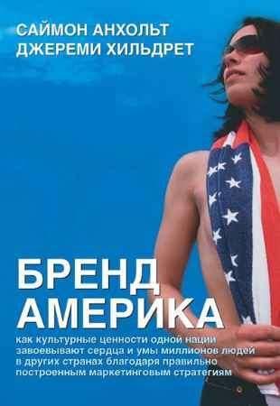 """Купить Джереми Хильдрет,Саймон Анхольт Книга """"Бренд Америка: мать всех брендов"""""""