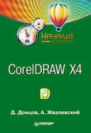 Купить CorelDRAW X4. Начали!