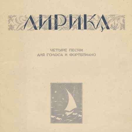 Купить Василий Седой Лирика. Четыре песни для голоса и фортепиано