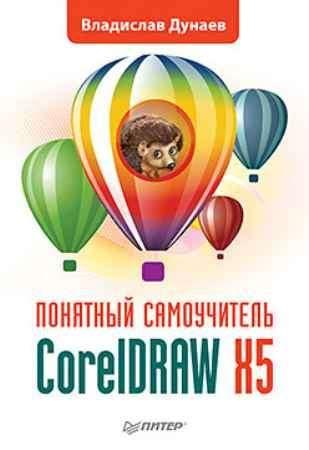 Купить CorelDRAW X5. Понятный самоучитель