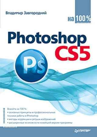 Купить Photoshop CS5 на 100%