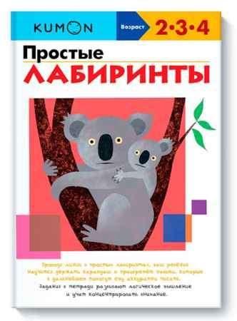 """Купить KUMON Книга """"Простые лабиринты. Рабочая тетрадь KUMON"""" (от 2 до 4 лет)"""