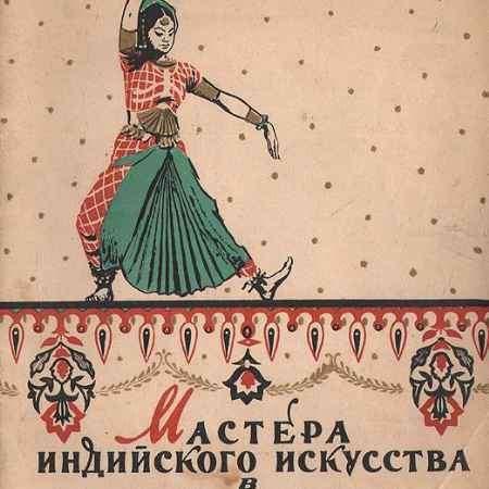 Купить Мастера индийского искусства в Советском Союзе