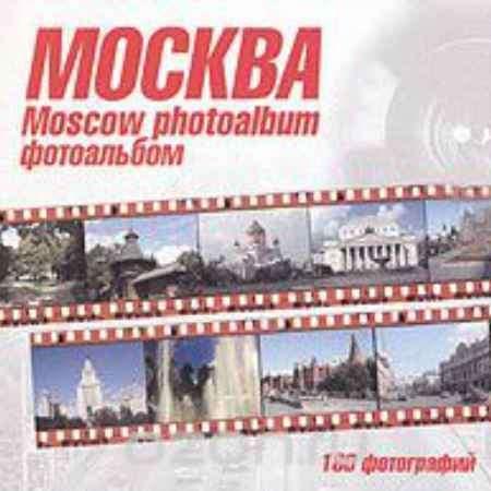Купить Москва. Фотоальбом