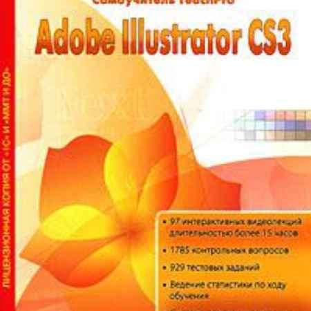 Купить Самоучитель TeachPro: Adobe Illustrator CS3