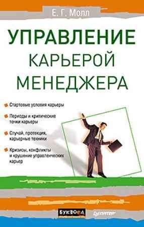 Купить Управление карьерой менеджера