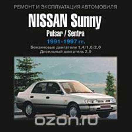 Купить Nissan Sunny: Pulsar/Sentra 1991-1997 гг.