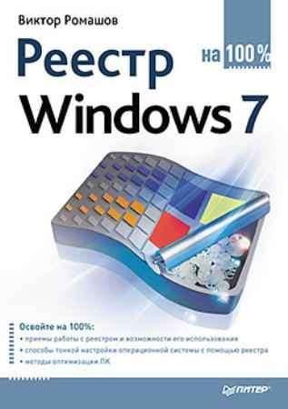 Купить Реестр Windows 7 на 100 %