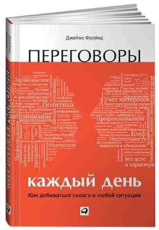 """Купить Джеймс Фройнд Книга """"Переговоры каждый день: Как добиваться своего в любой ситуации"""" (твердый переплет)"""