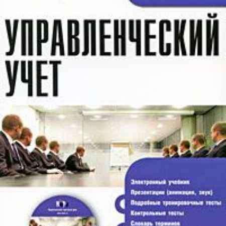 Купить Управленческий учет