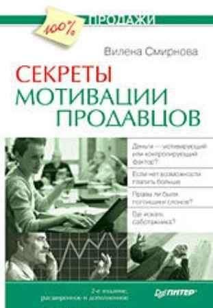 Купить Секреты мотивации продавцов. 2-е изд., расширенное и дополненное