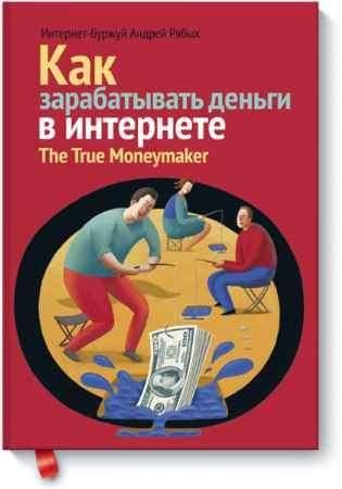 """Купить Андрей Рябых Книга """"Как зарабатывать деньги в интернете"""""""