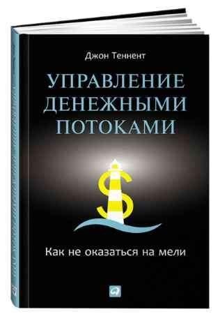 """Купить Джон Теннент Книга """"Управление денежными потоками: Как не оказаться на мели"""" (твердый переплет)"""