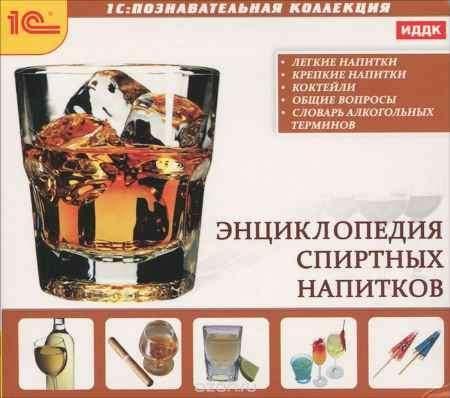 Купить Энциклопедия спиртных напитков