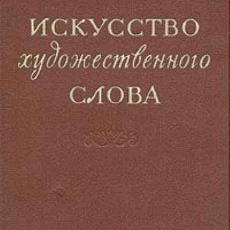 Купить Всеволод Аксенов Искусство художественного слова