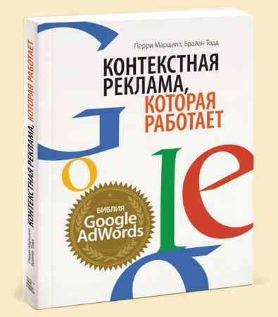 """Купить Перри Маршалл,Брайан Тодд Книга """"Контекстная реклама, которая работает. Библия Google AdWords"""""""