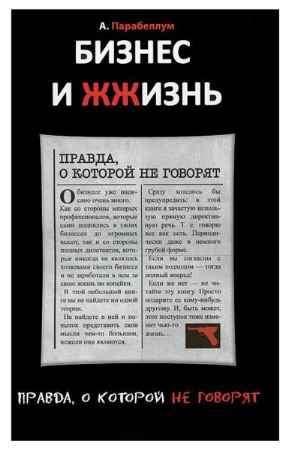 """Купить Андрей Парабеллум Книга """"Бизнес и Жжизнь: правда, о которой не говорят"""" (мягкая обложка)"""
