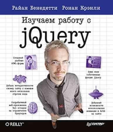 Купить Изучаем работу с jQuery