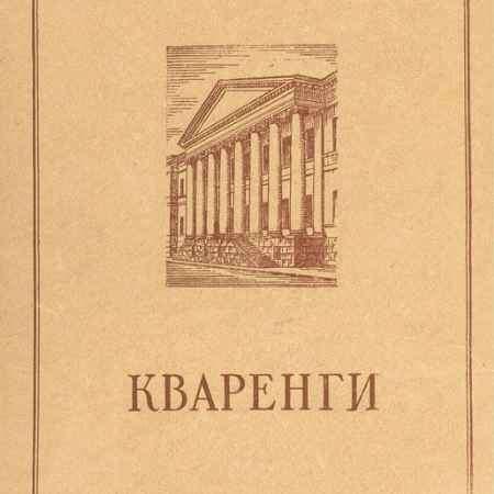 Купить В. Н. Талепоровский Кваренги