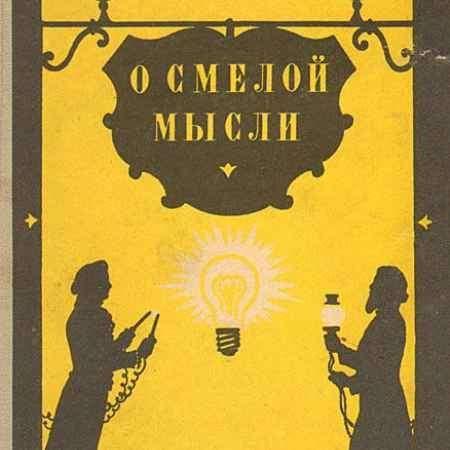 Купить Владимир Орлов О смелой мысли