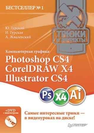 Купить Компьютерная графика: Photoshop CS4, CorelDRAW X4, Illustrator CS4. Трюки и эффекты (+DVD с видеокурсом)