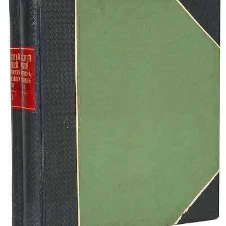 Купить Русский музей Императора Александра III. В 2 томах (комплект)