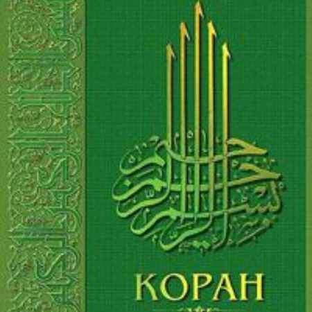 Купить Коран: Переводы и комментарий