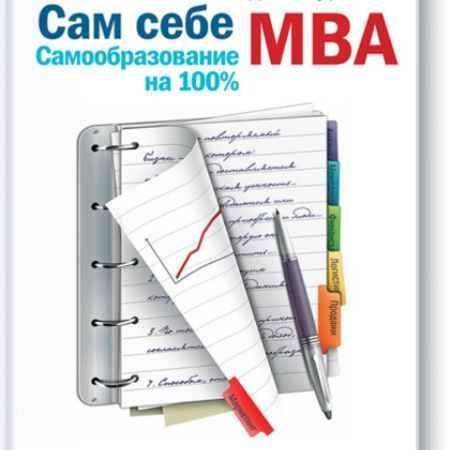 """Купить Джош Кауфман Книга """"Сам себе MBA. Самообразование на 100 процентов"""""""