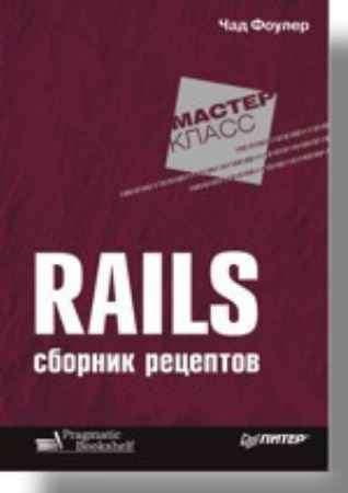 Купить Rails. Сборник рецептов