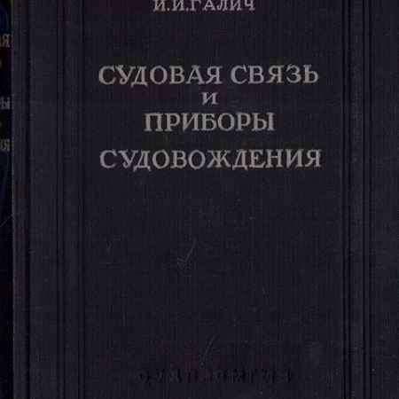 Купить И. И. Галич Судовая связь и приборы судовождения
