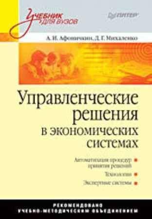 Купить Управленческие решения в экономических системах: Учебник для вузов