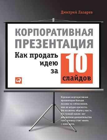 """Купить Дмитрий Лазарев Книга """"Корпоративная презентация: Как продать идею за 10 слайдов"""""""