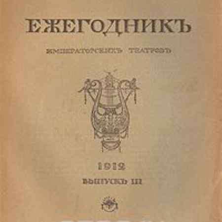 Купить Ежегодник Императорских театров. 1912. Выпуск III