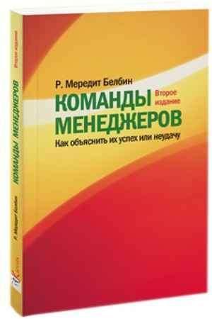 """Купить Рэймонд Мередит Белбин Книга """"Команды менеджеров. Как объяснить их успех или неудачу"""""""